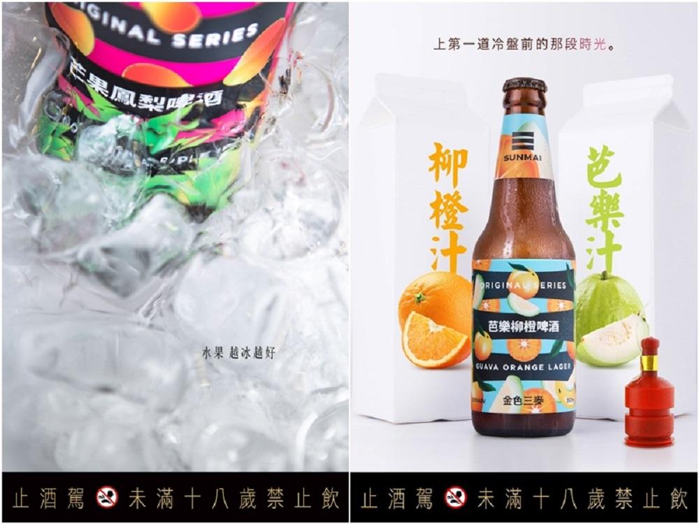 金色三麥/台北/台灣/啤酒