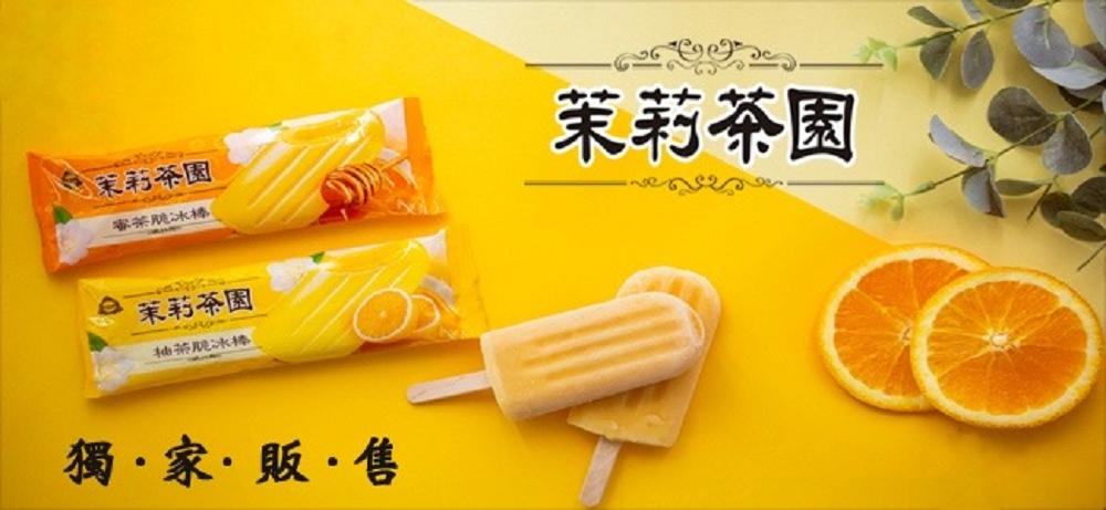 光泉茉莉茶園/台灣/聯名冰棒