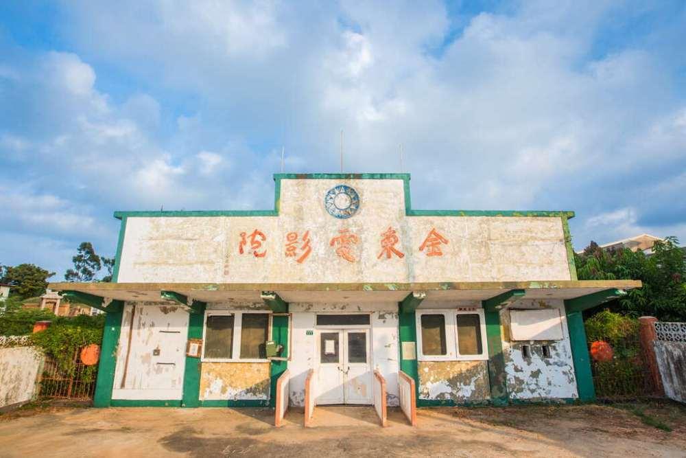 電影院/陽翟老街/采風錄旅行社行程/金門/台灣