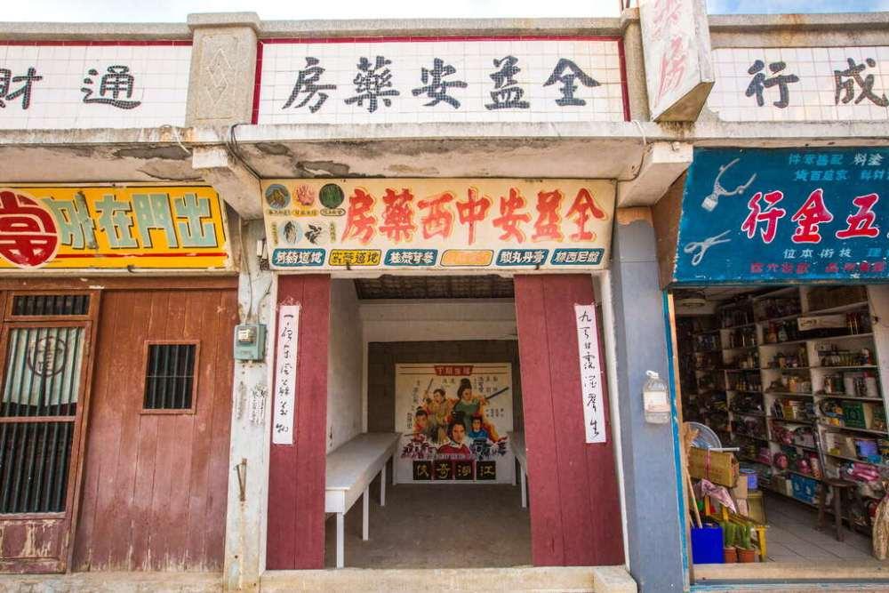 藥房/陽翟老街/采風錄旅行社行程/金門/台灣