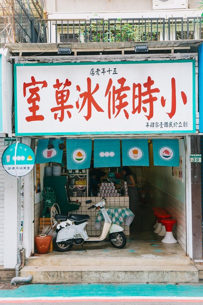 店外觀/珍煮丹/小時候冰菓室聯名雪花冰活動/大安區/台北/台灣