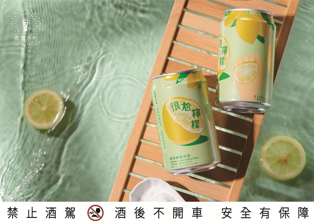 塩味檸檬啤酒/台啤微醺系列/台灣