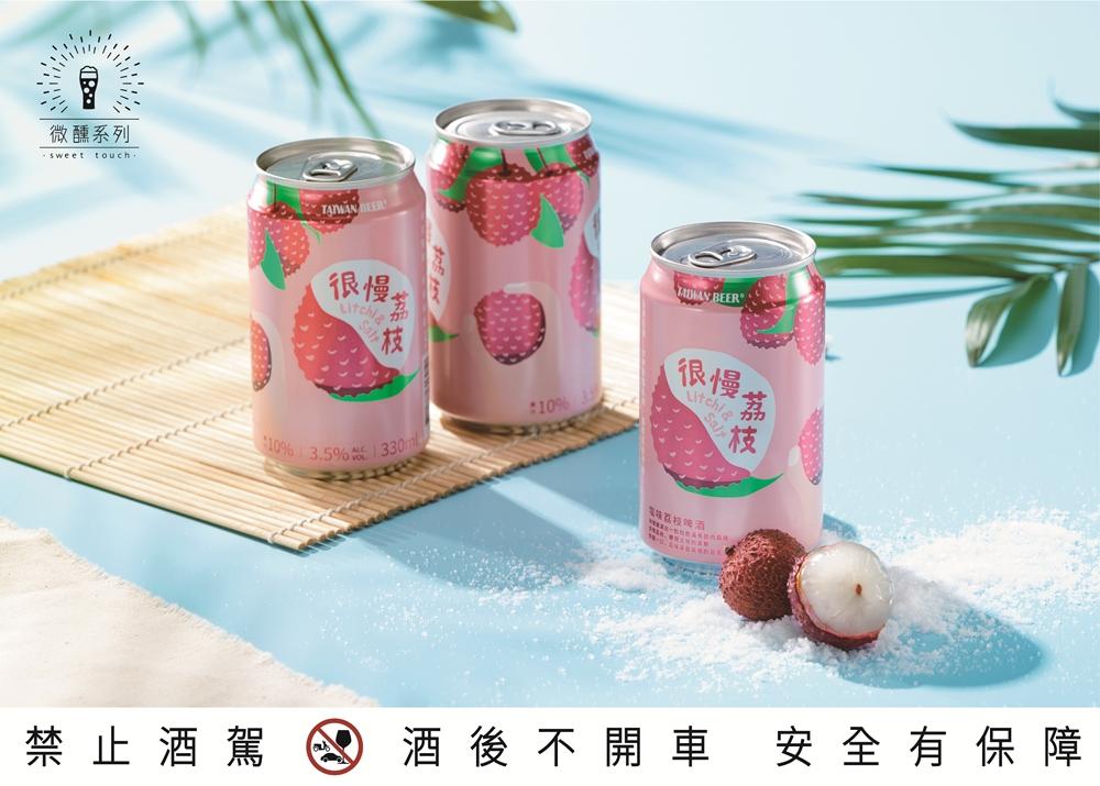 塩味荔枝啤酒/台啤微醺系列/台灣