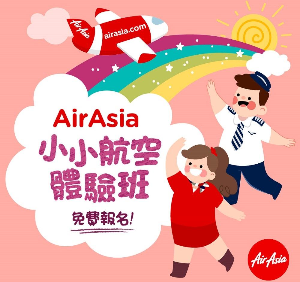 AirAsia Taiwan/高雄/台灣/創意生活/職業體驗班