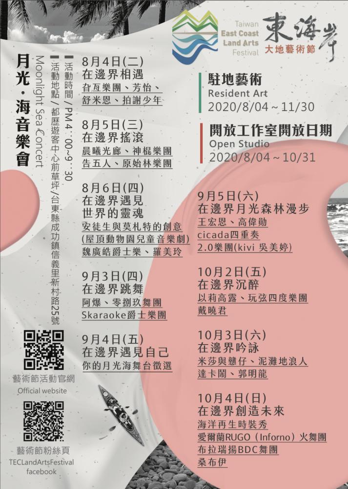 2020東海岸大地藝術節/台東/台灣/活動海報