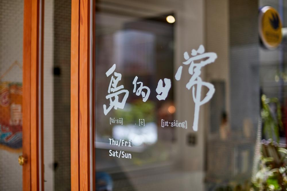島的日常/雲林/臺灣/美食/藝術咖啡館
