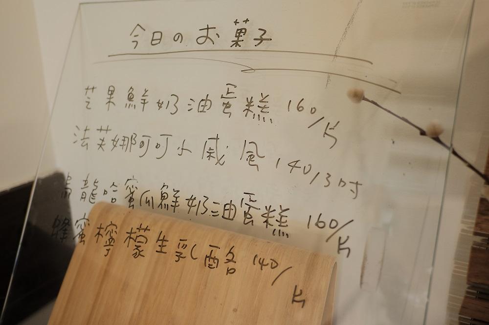 自由が丘/嘉義/台灣/戚風蛋糕/日式建築