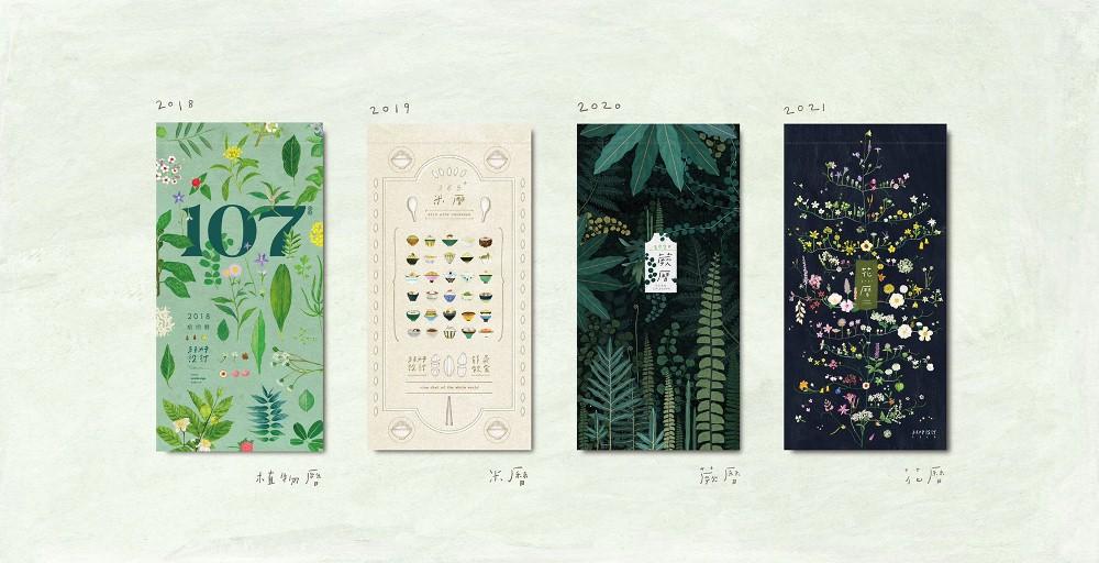 年曆列表/2021年花曆/種籽設計/後疫情時代/台灣