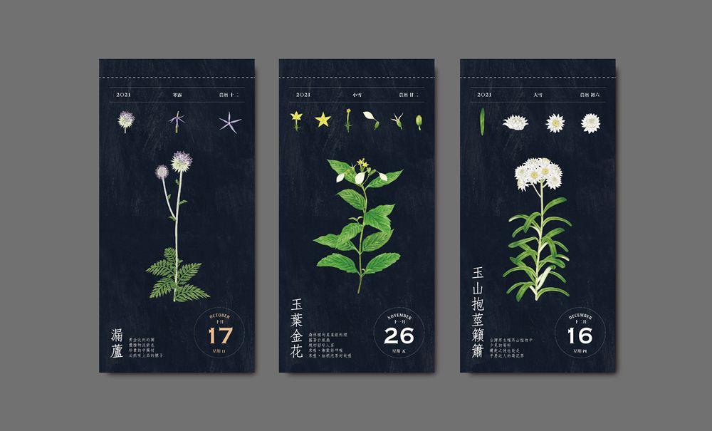 2021年花曆/種籽設計/後疫情時代/台灣