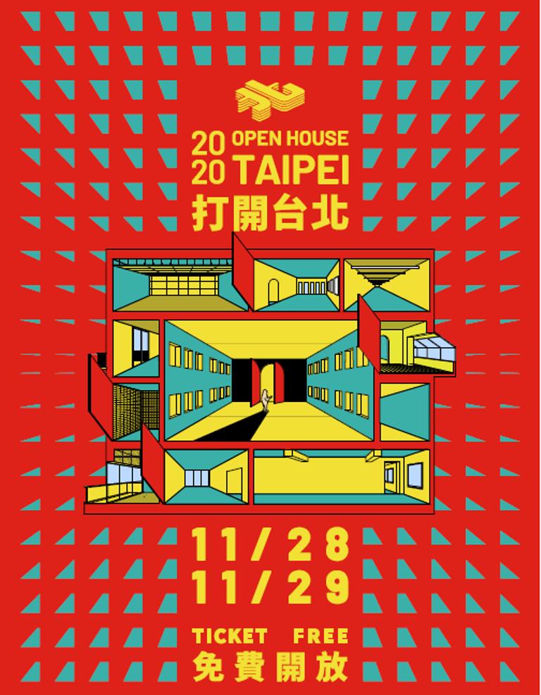 宣傳單/打開台北Open House Taipei/台灣