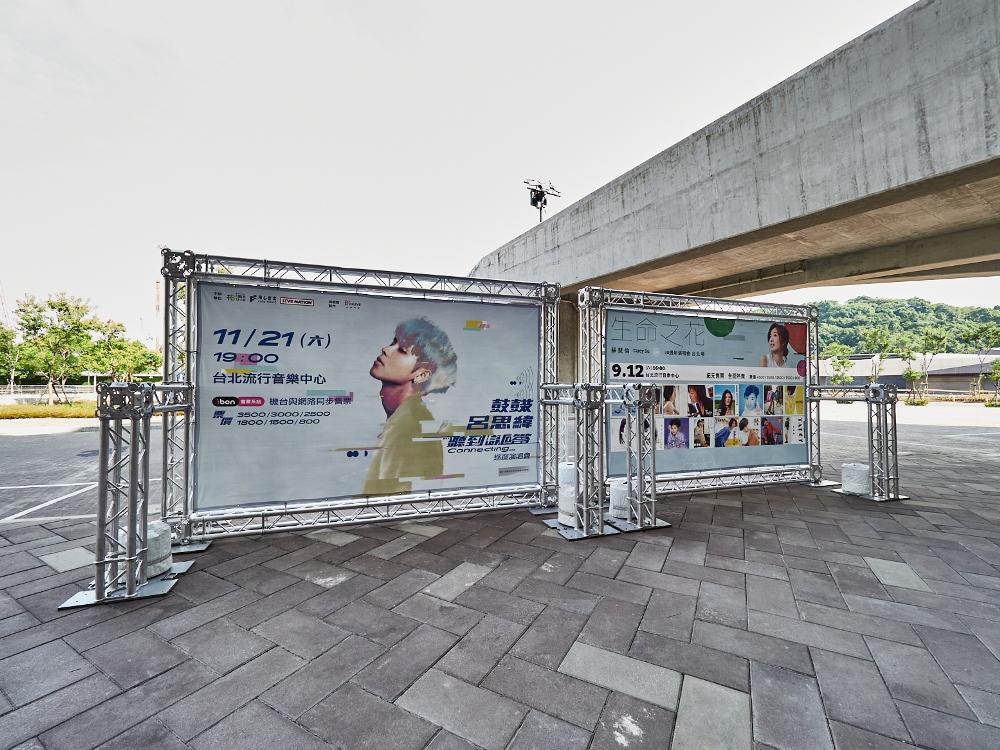 看板/台北流行音樂中心/市民大道/地標/台灣