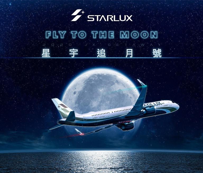 FLY TO THE MOON 星宇追月號飛行體驗/星宇航空/飛機/中秋節/台灣