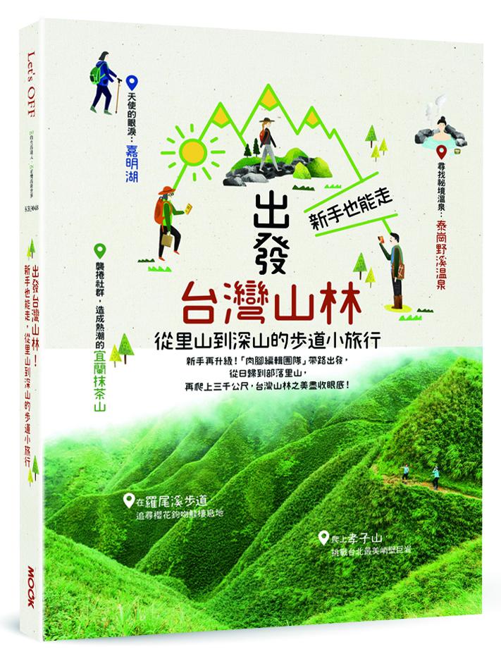 出發台灣山林/步道旅遊書/台灣步道/步道攻略/墨刻出版