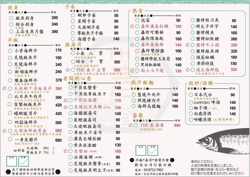菜單/THE 春/日式料理/美食/台北/台灣