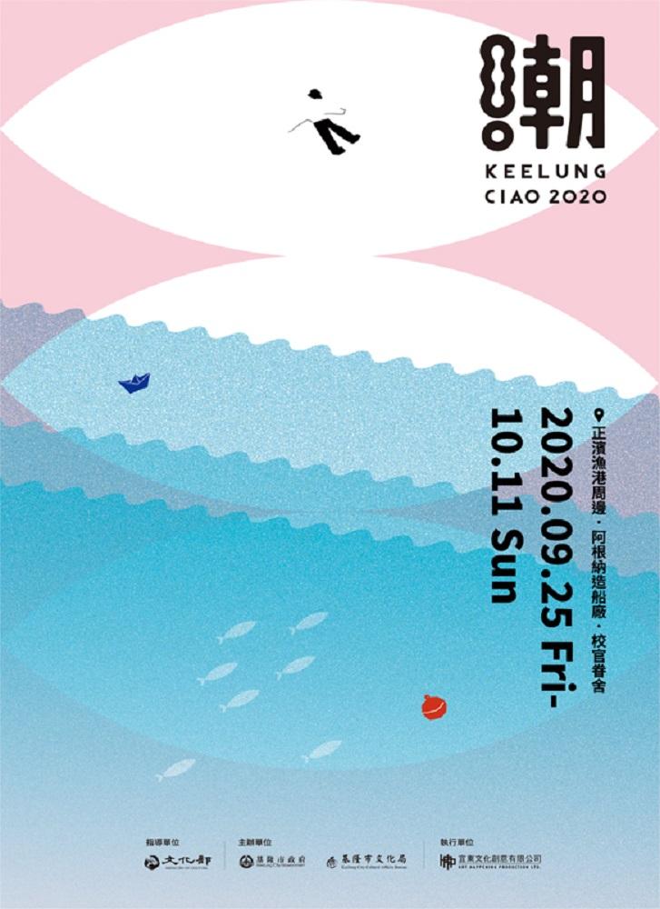 2020基隆潮藝術/基隆/台灣/主視覺海報