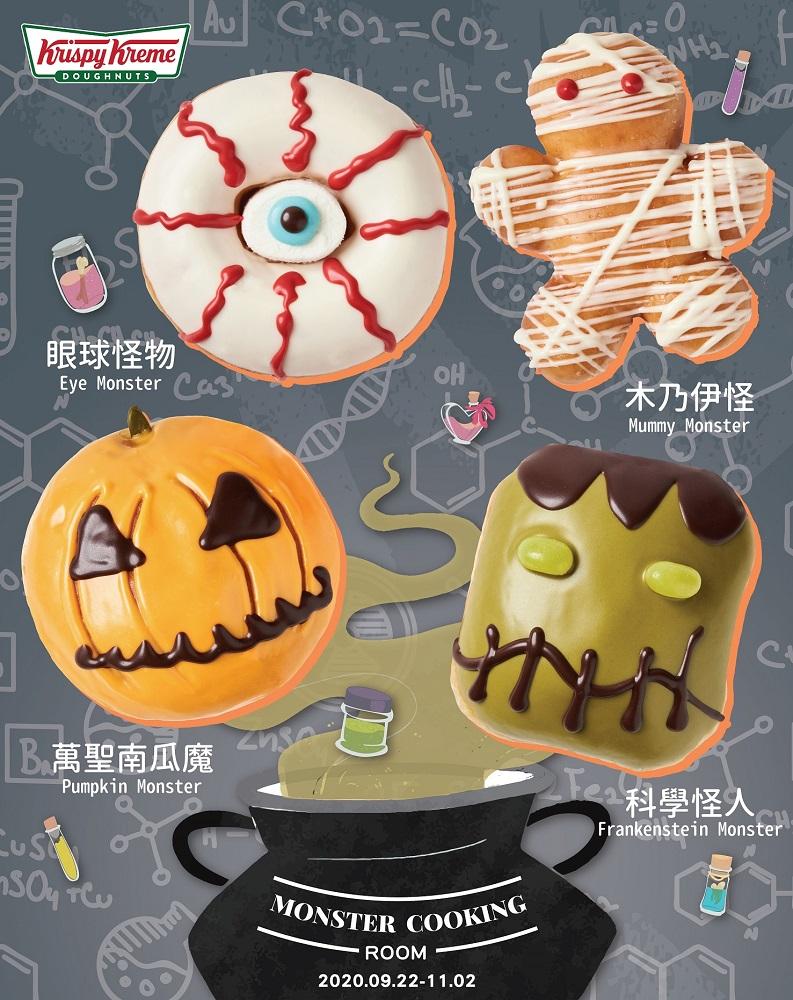 Krispy Kreme/甜甜圈/萬聖節/台灣