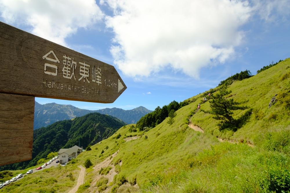 登山口/合歡東峰/南投旅遊/合歡群峰/深度旅遊/台灣步道