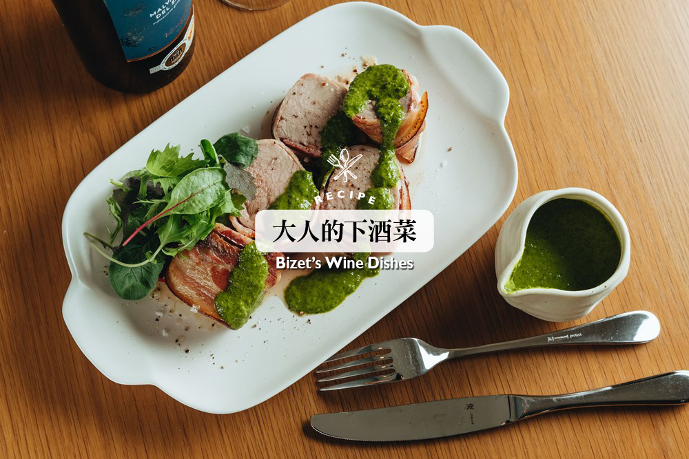 青醬豬里肌卷/下酒菜/美食/台灣