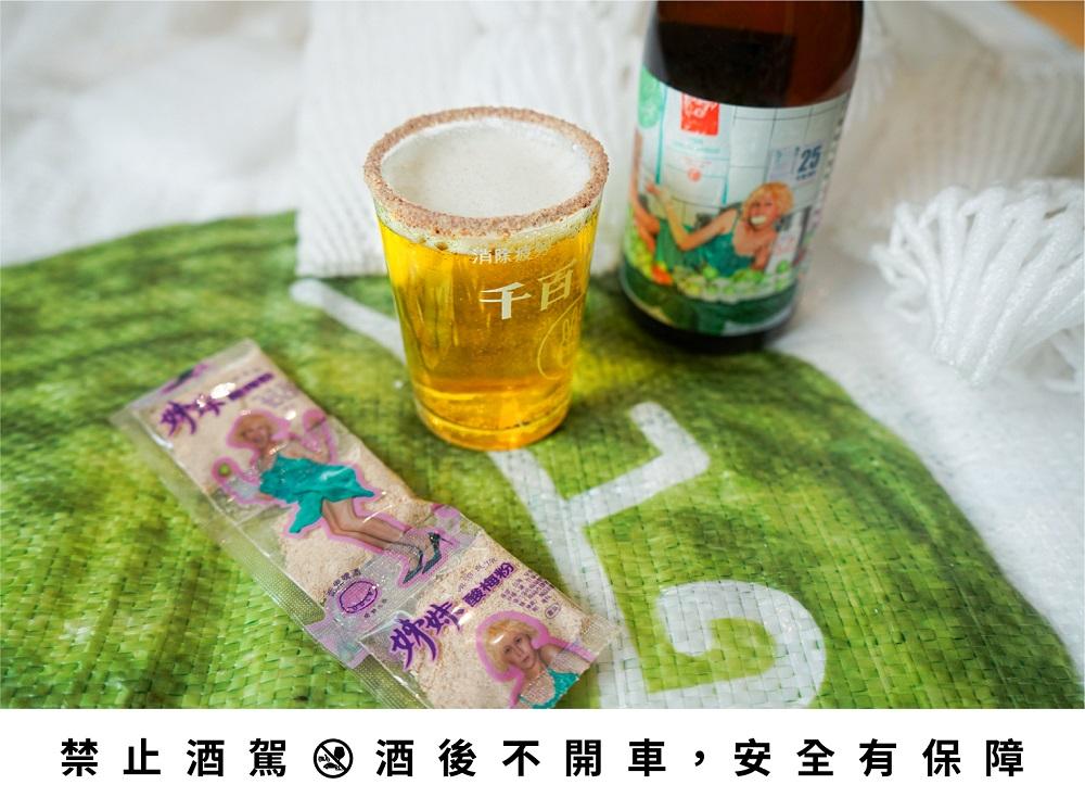酉鬼啤酒/水果酒/美食/台灣