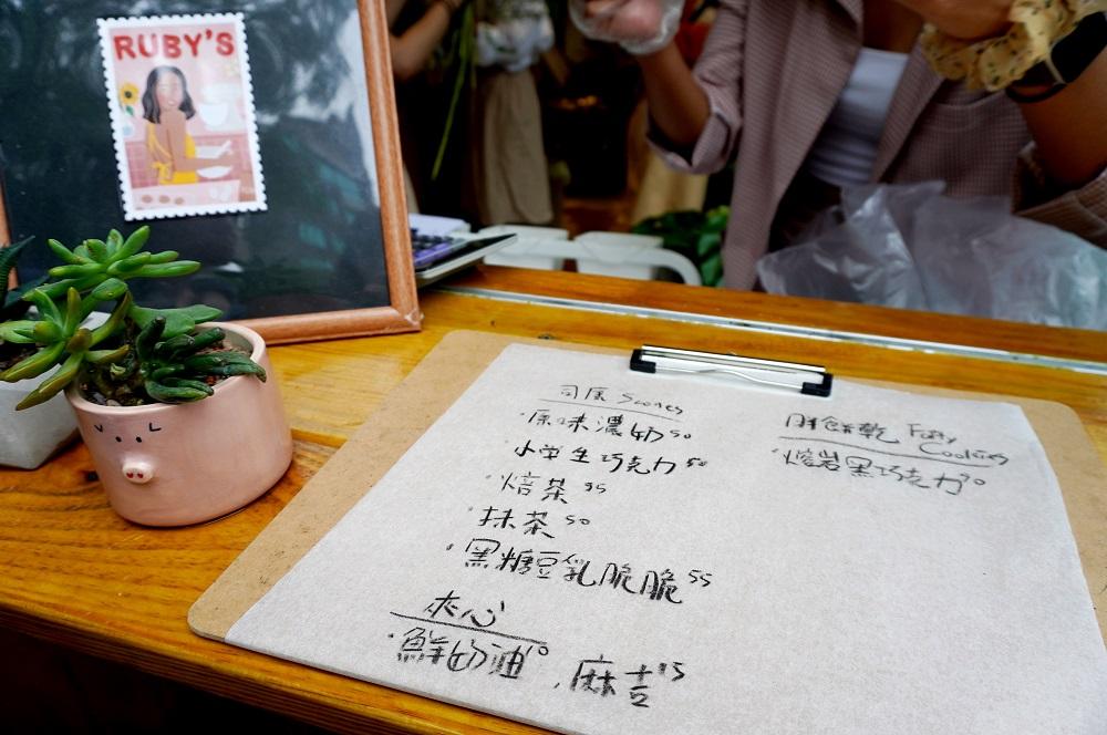 Ruby's/甜點/美食/台北/台灣
