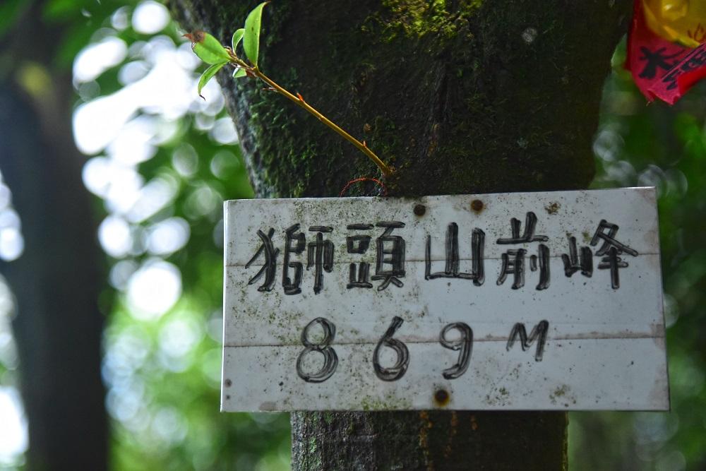 獅子頭山步道海拔869公尺的前峰告示牌