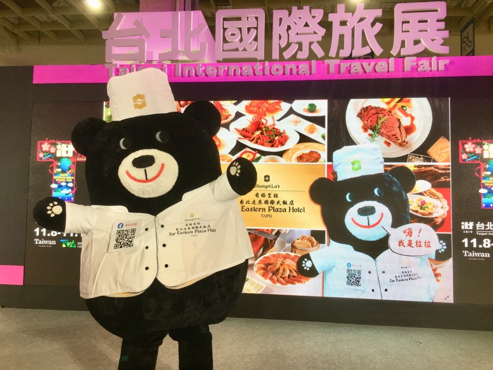 黑熊/香格里拉台北遠東國際大飯店/ITF台北國際旅展/台北/台灣