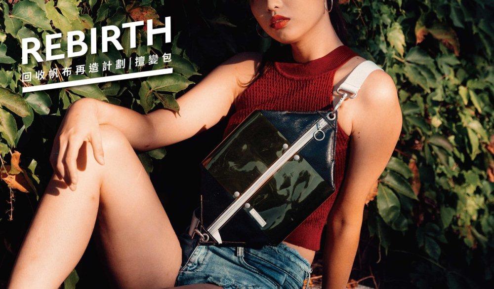 Rebirth擅變包/日常經典S系列/台灣