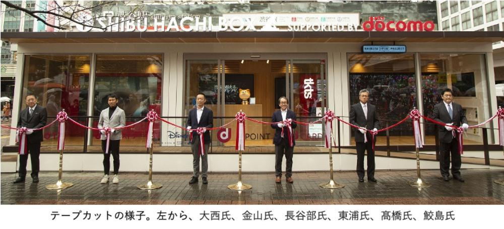 SHIBU HACHI BOX/觀光諮詢/日本