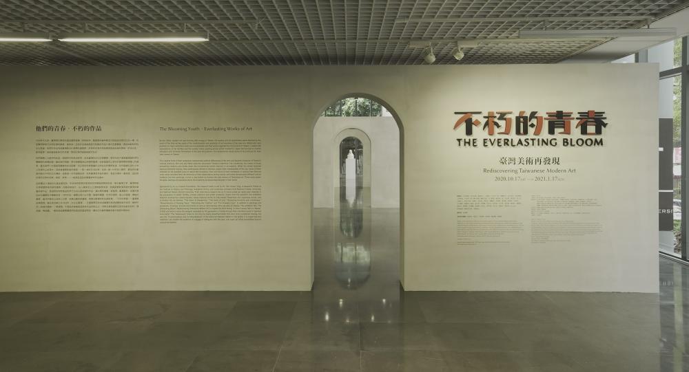 內部/不朽的青春—臺灣美術再發現/展場/北師美術館/台北/台灣