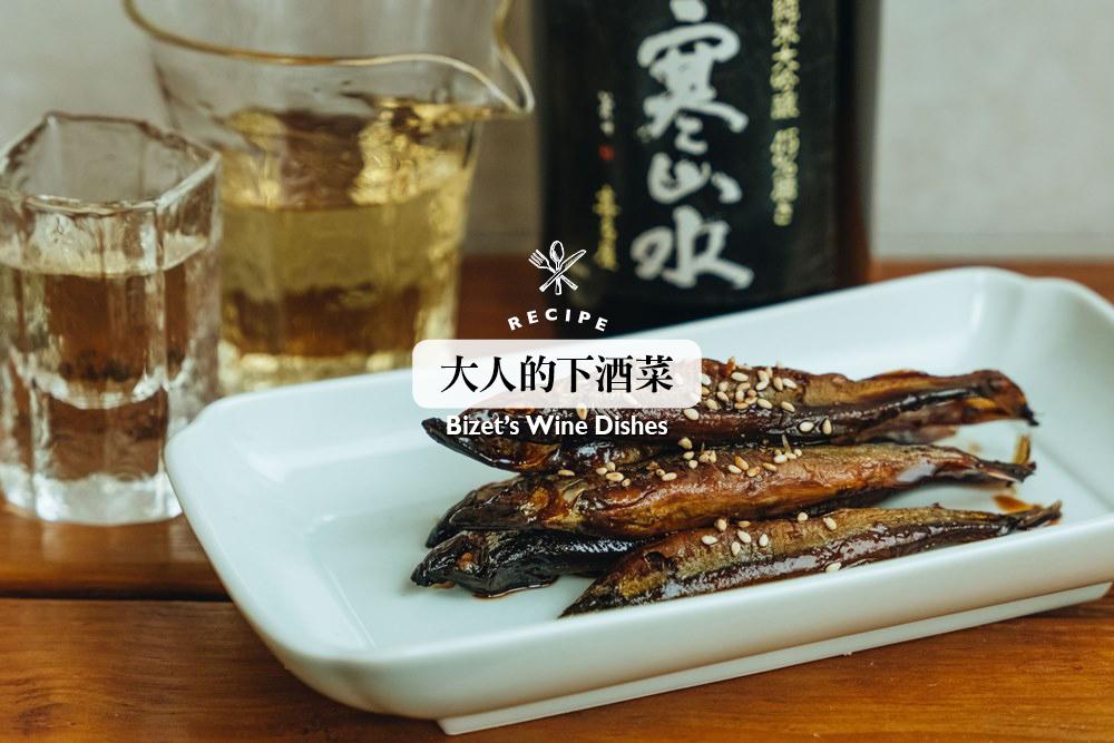 柳葉魚甘露煮/下酒菜/美食/台灣