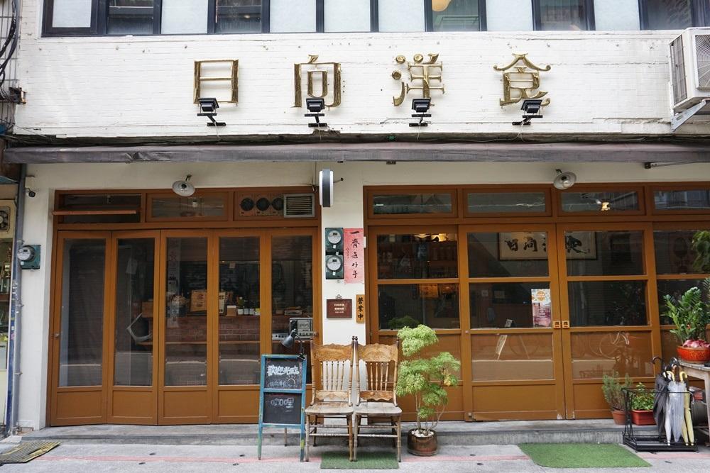店外觀/日向洋食/餐館/士林美食推薦/台北