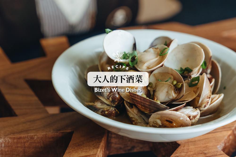 山椒燒蛤蜊/下酒菜/美食/台灣