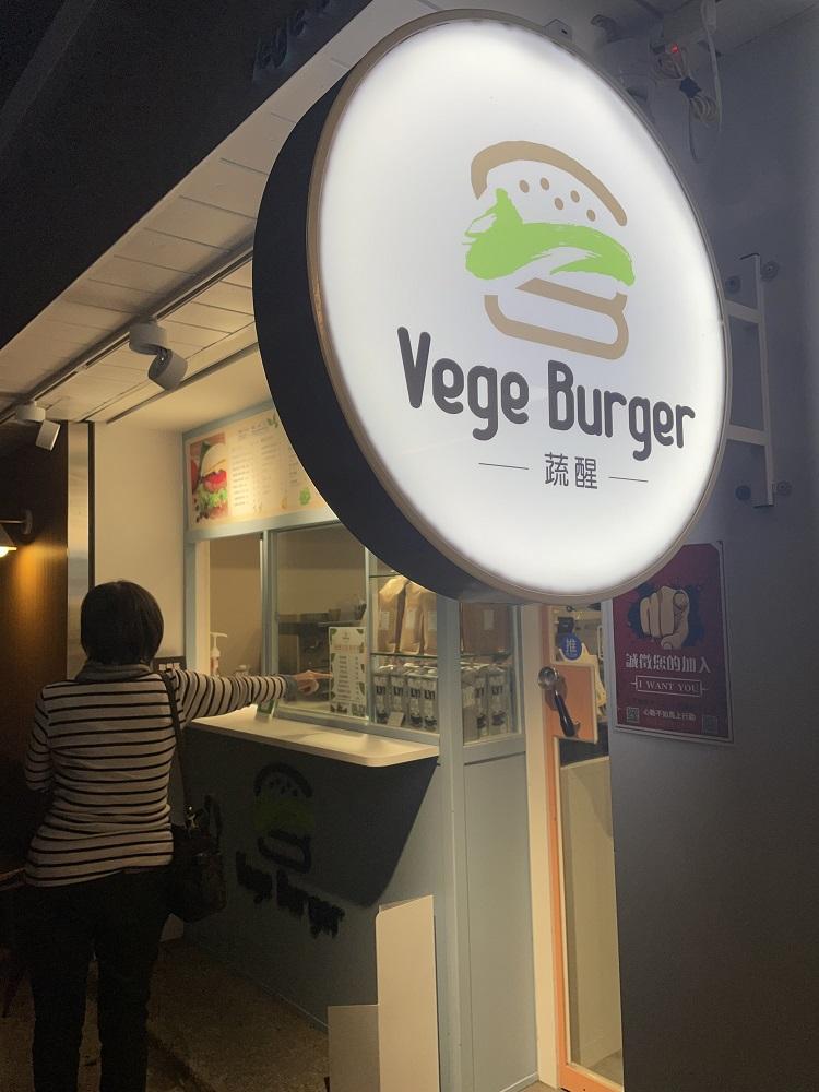 蔬醒 Vege Burger/漢堡/美食/台北/台灣