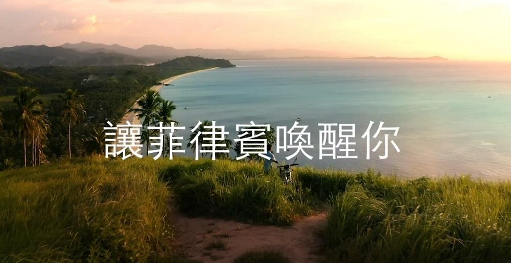 菲律賓觀光部台灣分處/旅遊/影片/菲律賓