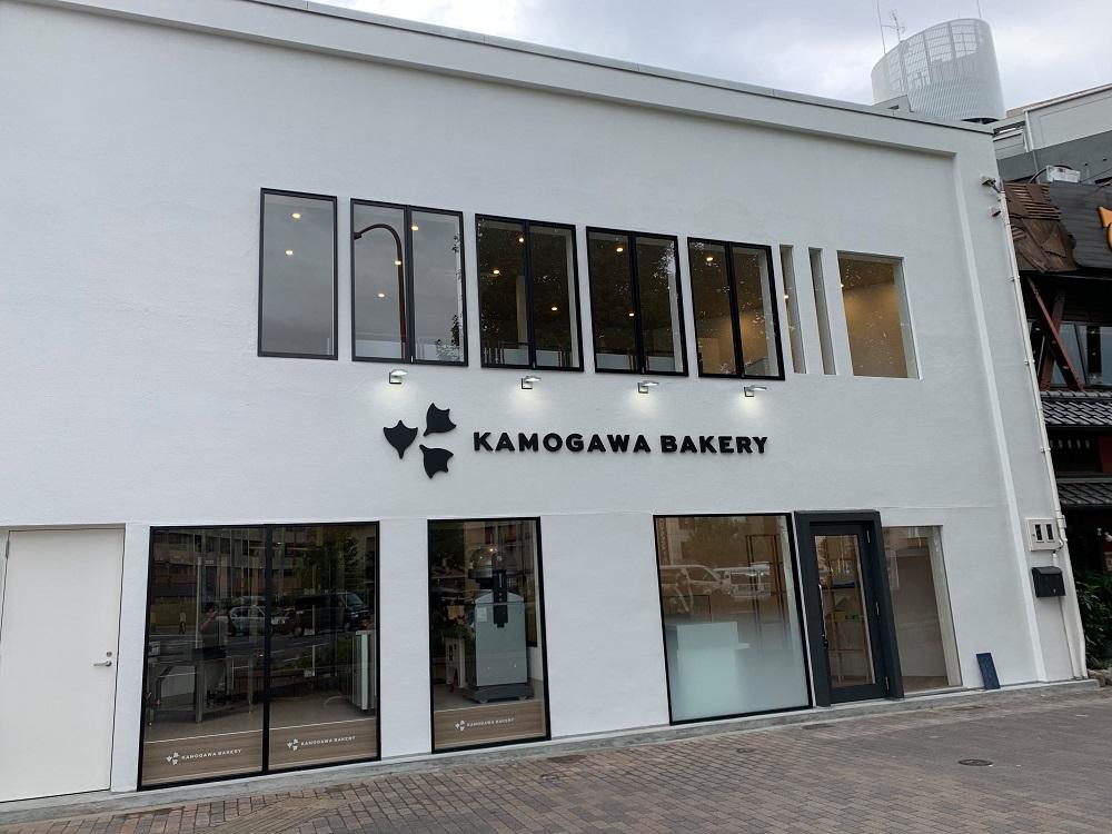 KAMOGAWA BAKERY/素食麵包店/美食/京都/日本