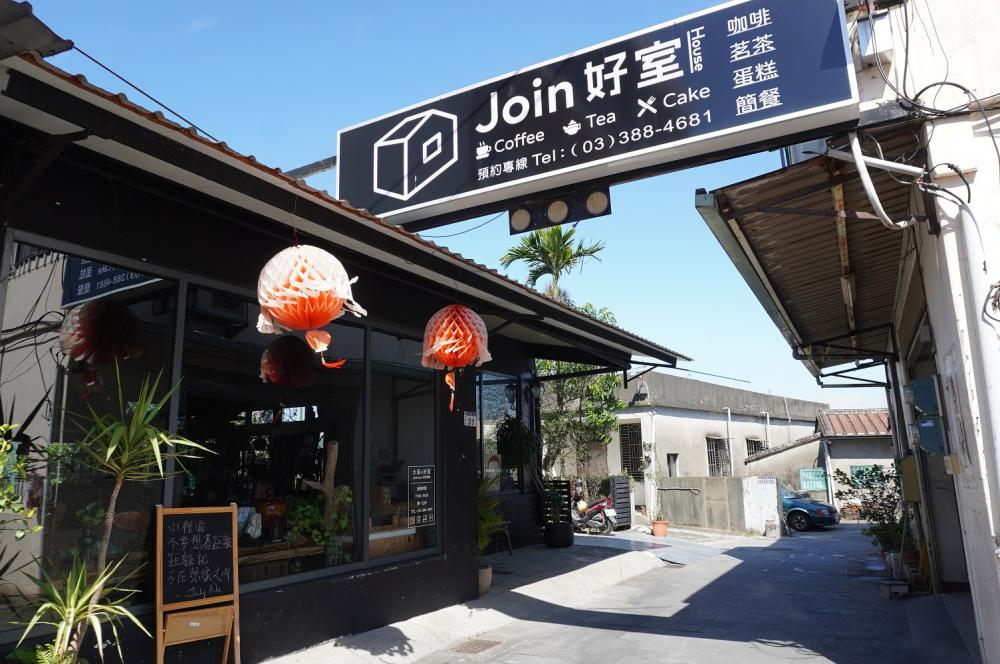 JoinHouse大溪x好室 /旅遊/大溪/桃園/台灣