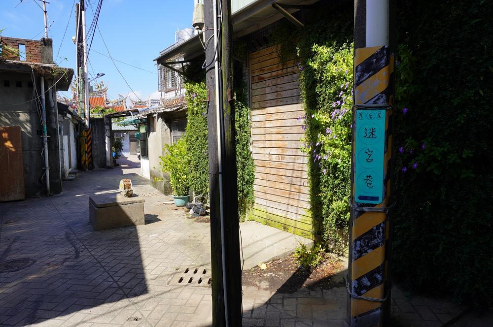 迷宮巷/旅遊/大溪/桃園/台灣