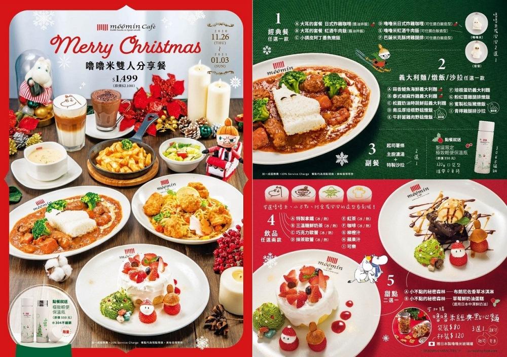 嚕嚕米聖誕雙人分享餐/嚕嚕米主題餐廳/信義區/台北/台灣