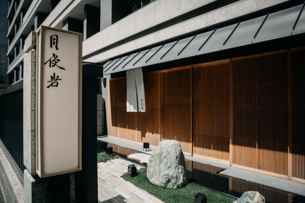 餐廳外觀/月夜岩 蟹懷石/日式料理/美食/台北/台灣