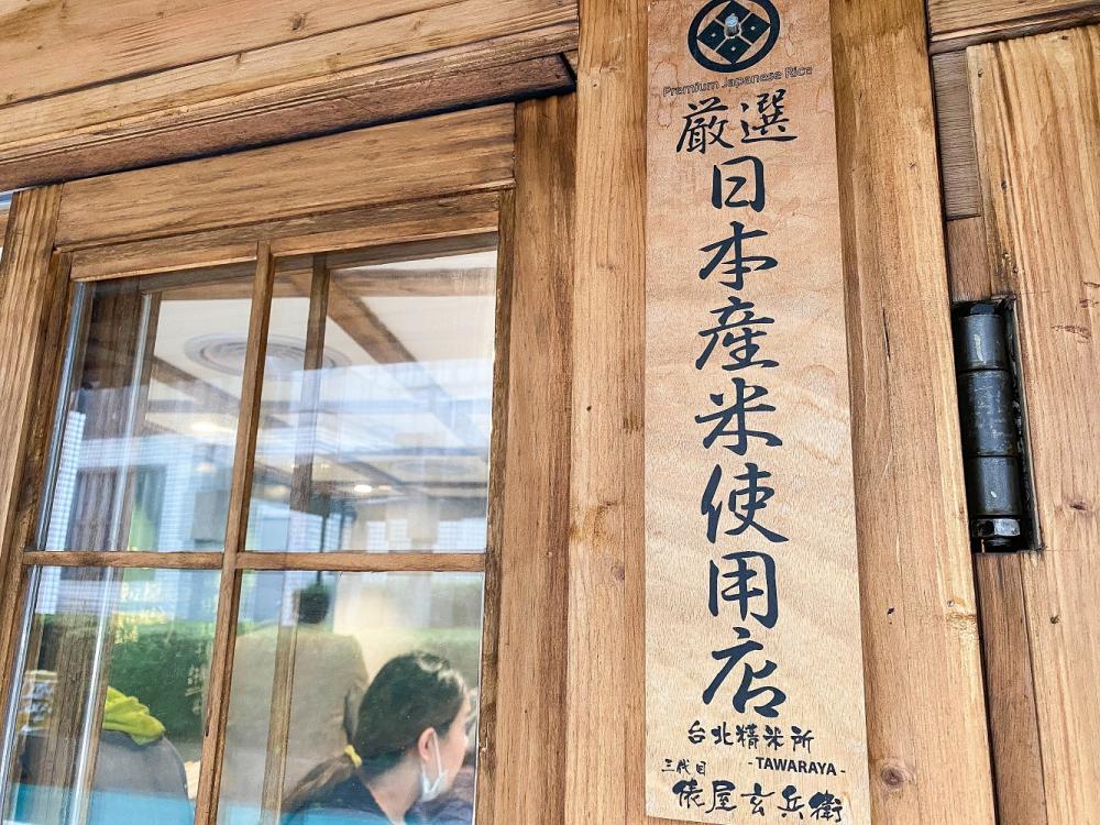 招牌/漁米島•海鮮丼專賣店/日式料理/文青風/美食/大同區/台北/台灣