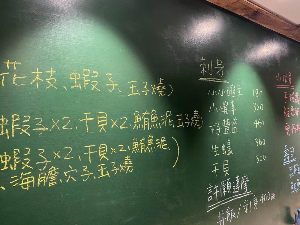 菜單/漁米島•海鮮丼專賣店/日式料理/文青風/美食/大同區/台北/台灣