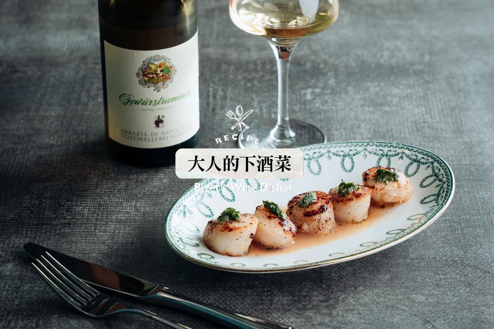 紫蘇檸檬煎干貝/下酒菜/美食/台灣