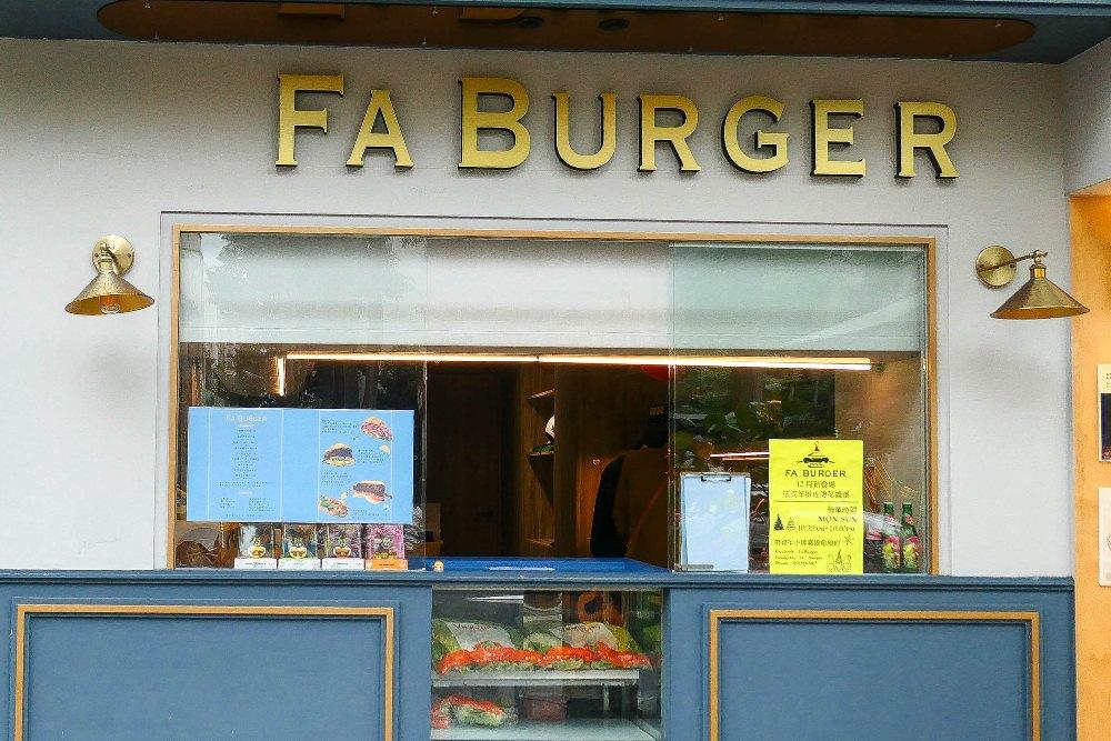 店外觀/Fa Burger/台北/台灣