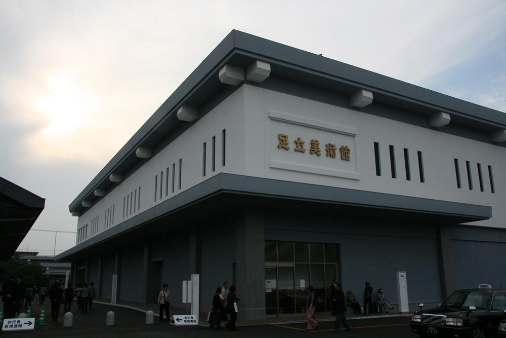 外觀/足立美術館/島根/日本