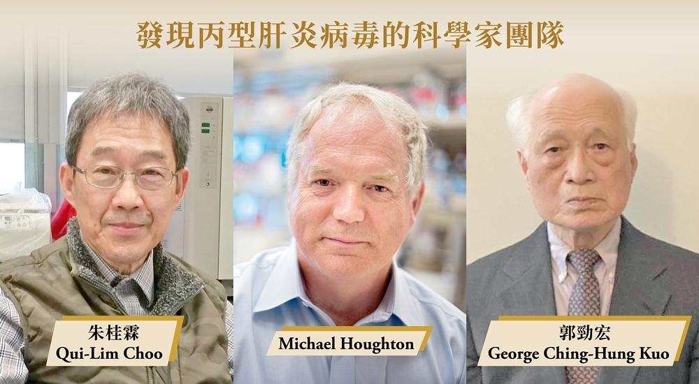 發現丙型肝炎病毒Houghton教授/旅人誌/李嘉誠基金會