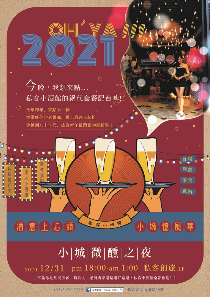 跨年復古派對活動/Mr.Bulb創意料理餐廳/私客創旅/飯店/鶯歌/新北/台灣