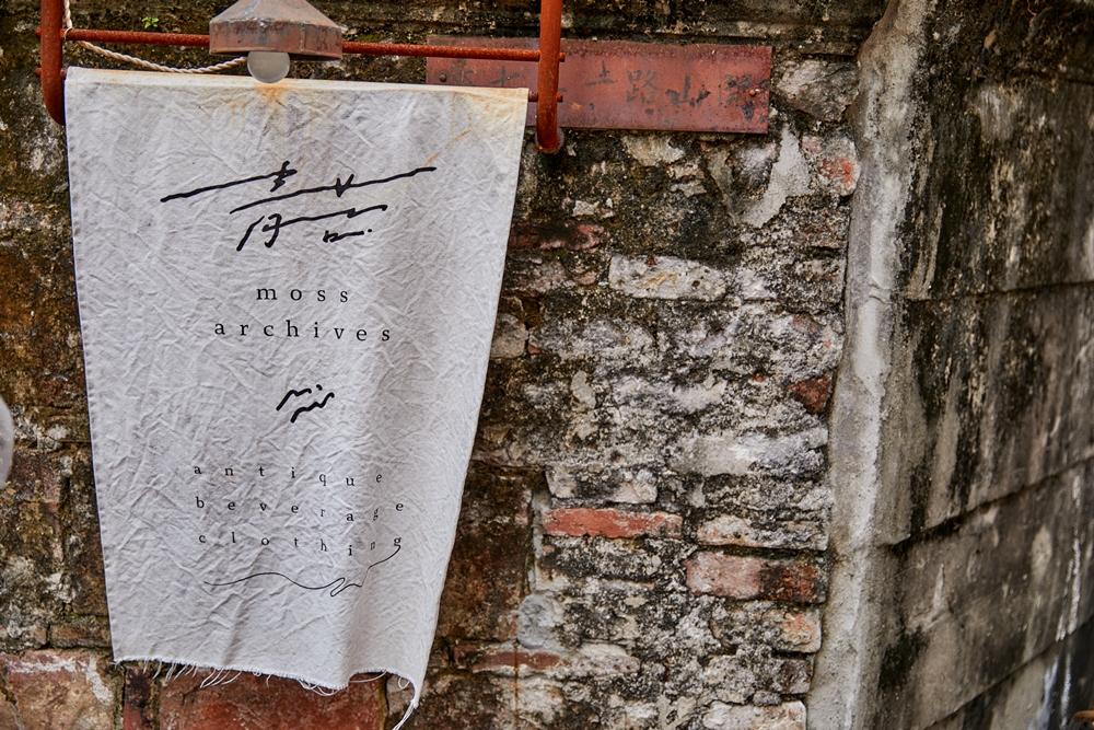 外觀/靑苔Moss Archives/家具/服飾/創意生活選物店/台南/台灣