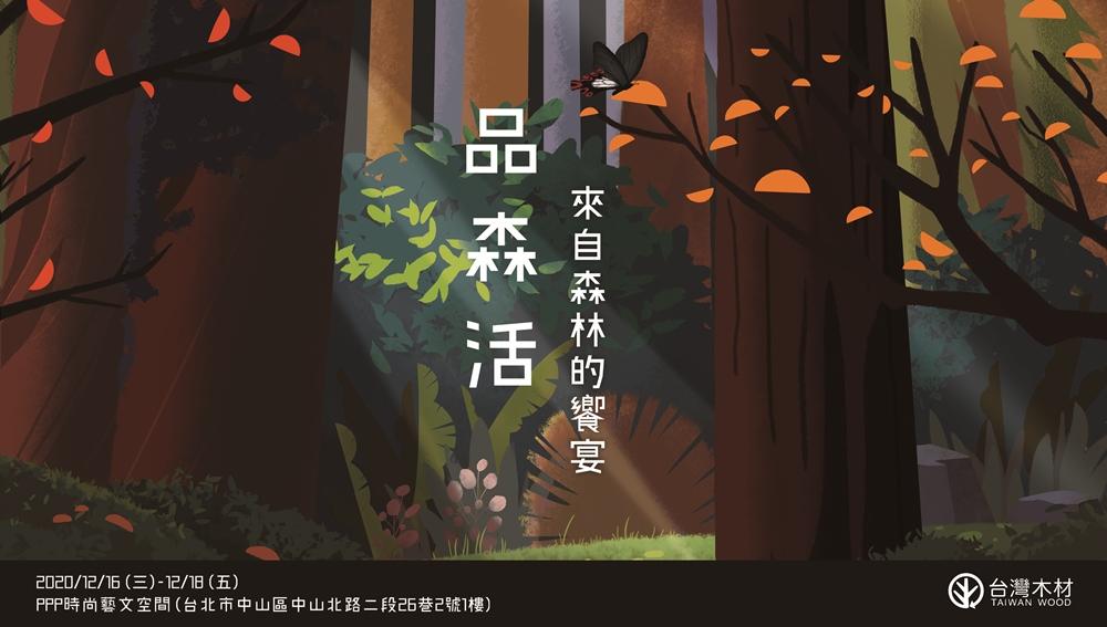 意象圖/2020 品森活-來自森林的饗宴/台灣國產材展覽/工藝/設計/台北/台灣