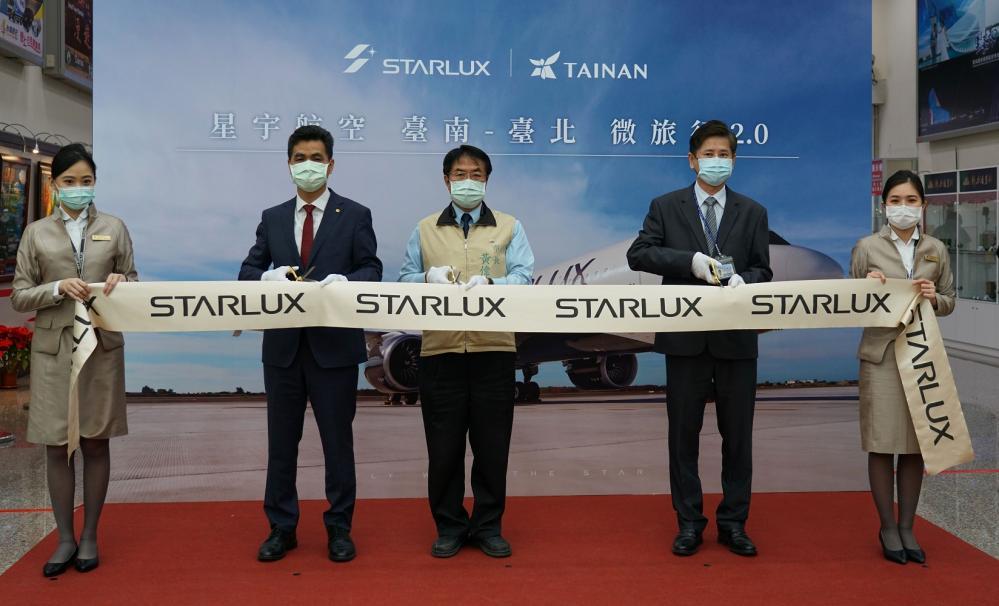 剪綵/雙城號/STARLUX星宇航空/台南/台灣