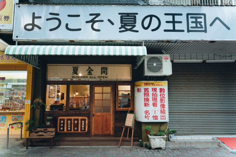 外觀/夏全開/照相館/甜點店/美食/高雄/台灣
